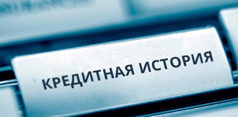 Срок хранения кредитных историй в России планируют сократить до 3-х лет
