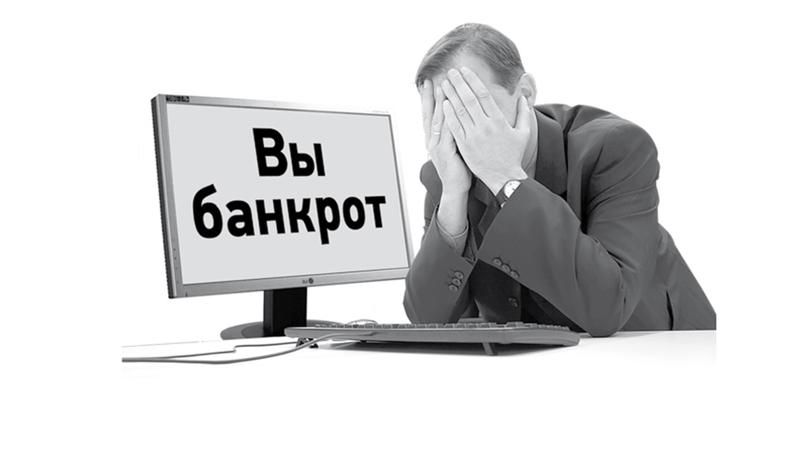 банкрот ип