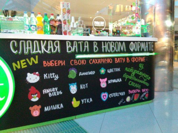 Продажа сладкой ваты в торговом центре