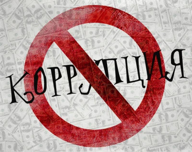 Минтруд призывает закреплять обязанность по борьбе с коррупцией в трудовом договоре