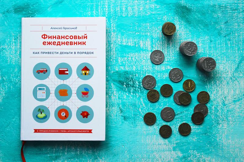 7 книг по личным финансам, которые стоит прочитать всем успешным людям