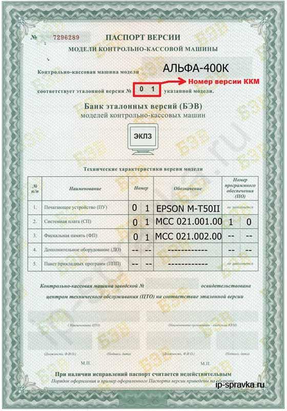 Паспорт версии ККМ