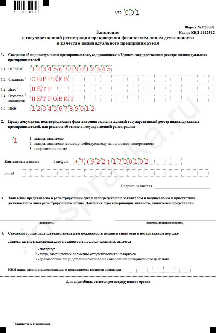 Форма P26001 - Заявление на закрытие ИП