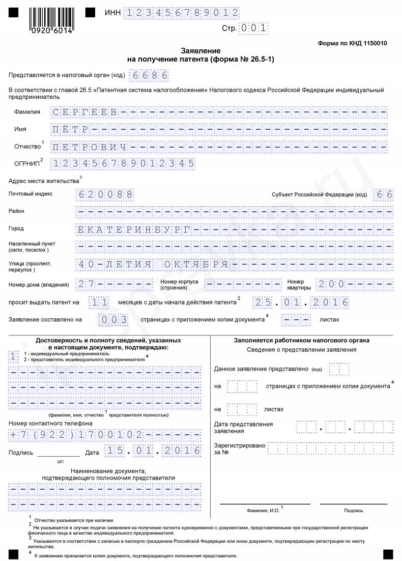 бланк заявления форма п1