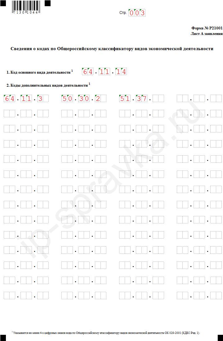 образец заполнения форма 12001 новая