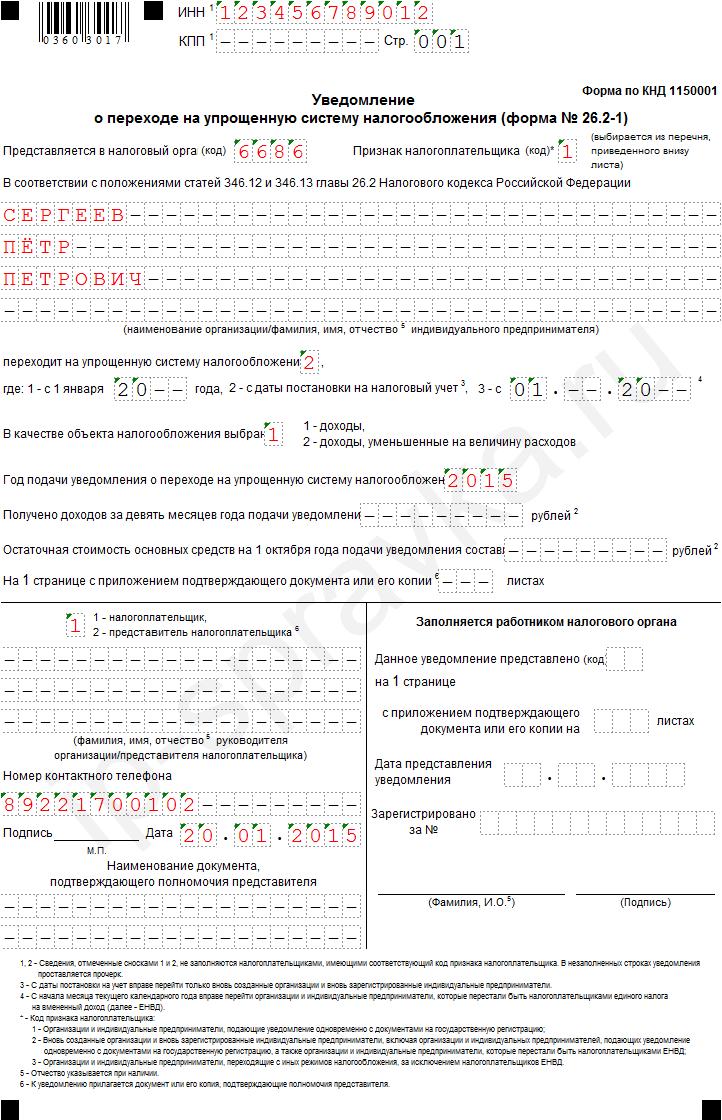 Форма № 26.2-1 - Уведомление о переходе на УСН
