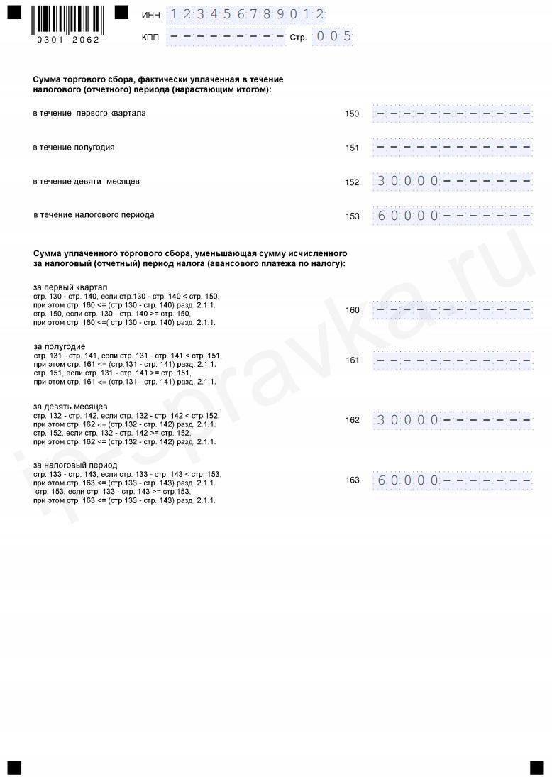 Заявление енвд-2 2014 скачать бланк - 533