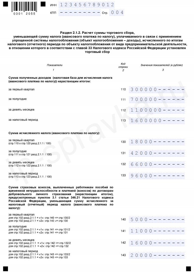 инструкция заполнения налоговой декларации для ип на усн доходы минус расходы