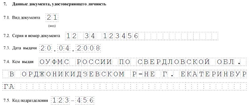 образец заполнения формы р21001 лист а