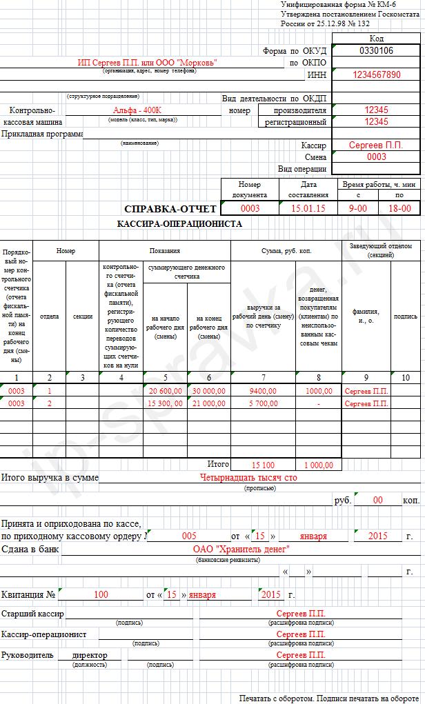 Справка-отчет кассира-операциониста макет ra0073.
