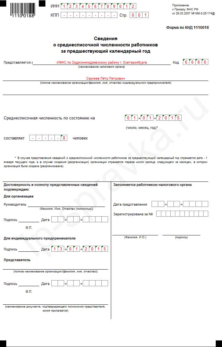 Форма КНД 1110018 - среднесписочная численность работников (образец)