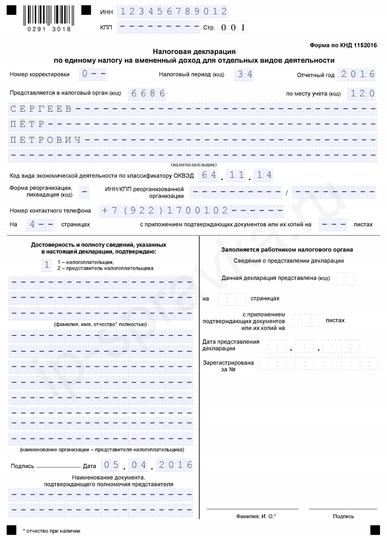 Образец заполнения декларации ЕНВД (форма КНД 1152016)