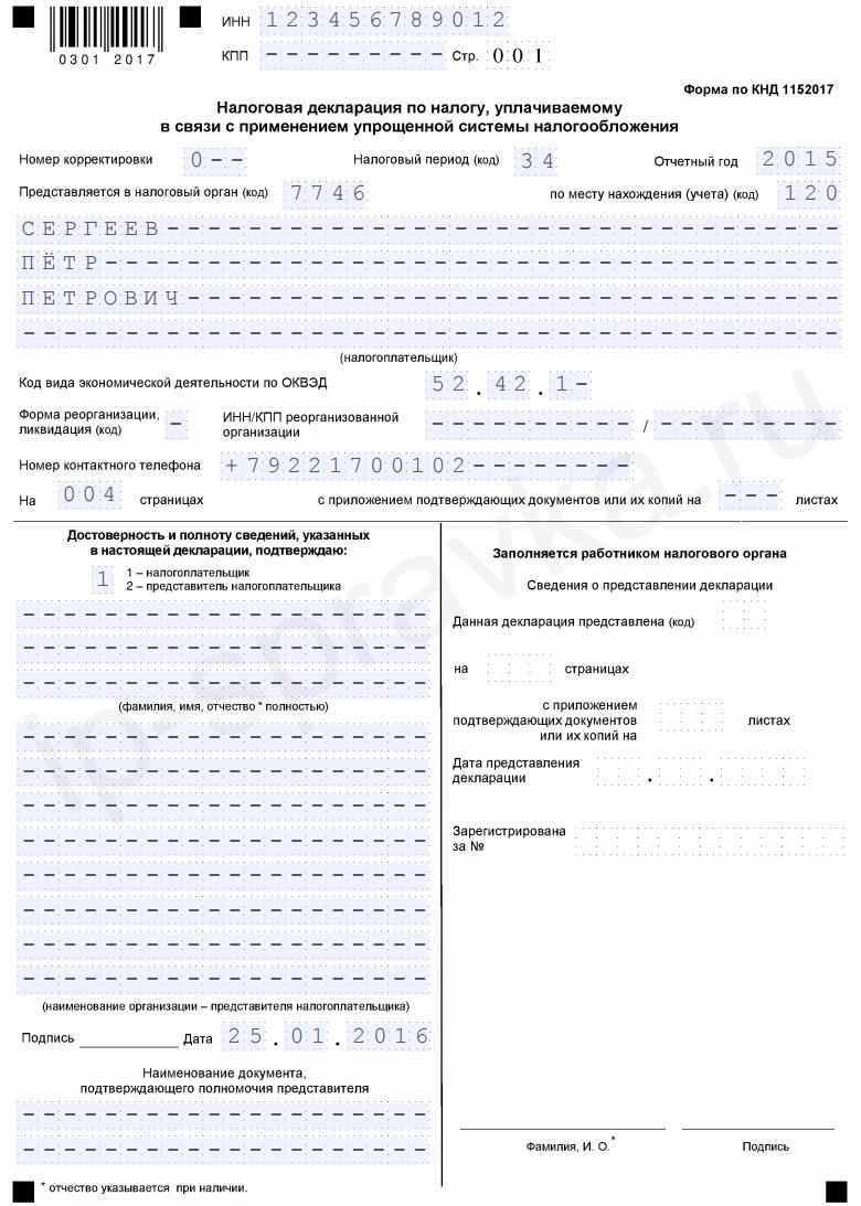 """Образец заполнения декларации УСН """"доходы минус расходы"""" (форма КНД 1152017)"""