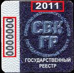 """Голограмма """"Государственный реестр"""" для ККТ"""