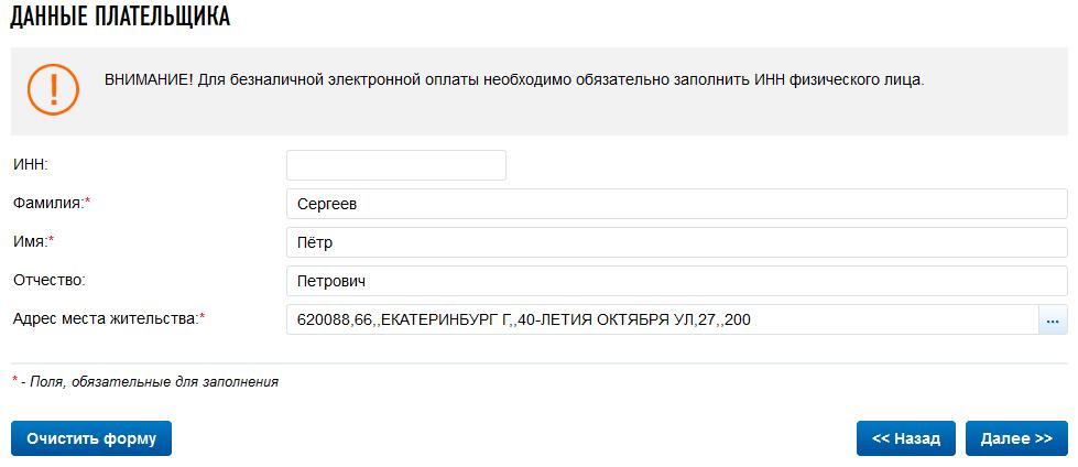 Регистрация ИП - госпошлина