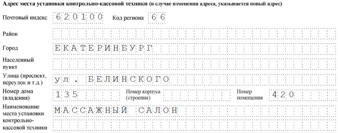 Заявление кнд 1110021 бланк скачать - fa