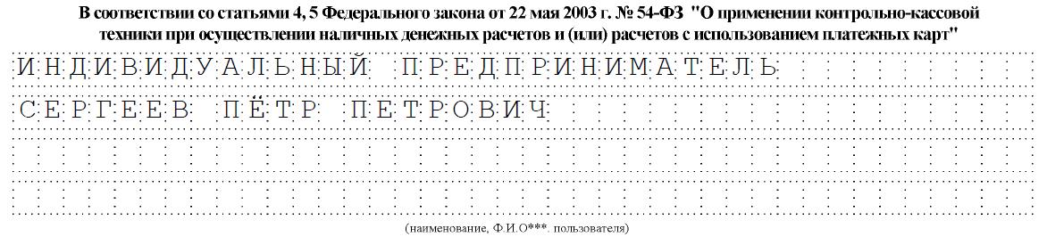 Форма КНД 1110021 - Заявление на регистрацию ККТ