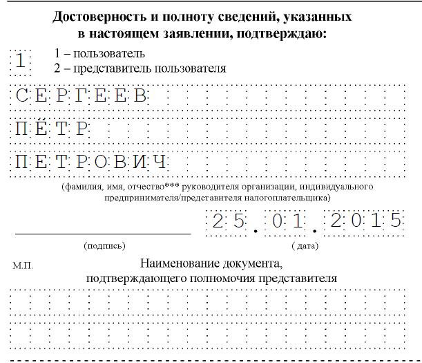 Заявление кнд 1110021 бланк скачать - a2d