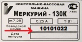 Заводской номер ККТ