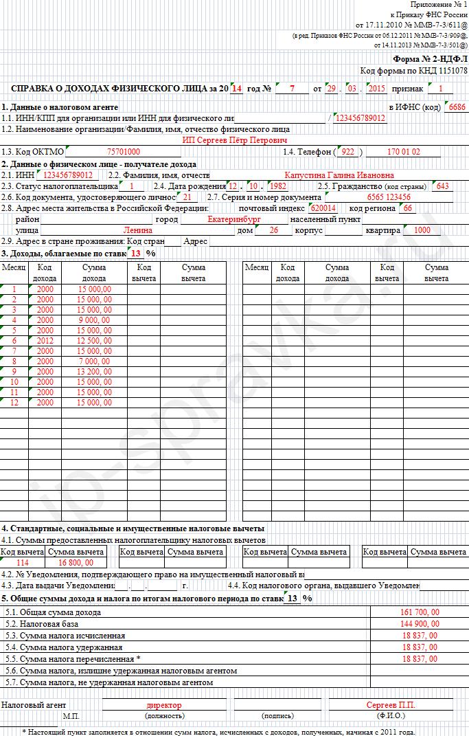 Образец заполнения справка 2-НДФЛ