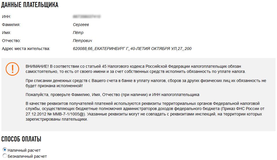 Закрытие ИП - госпошлина