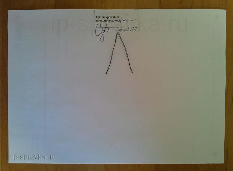 Как прошивать документы