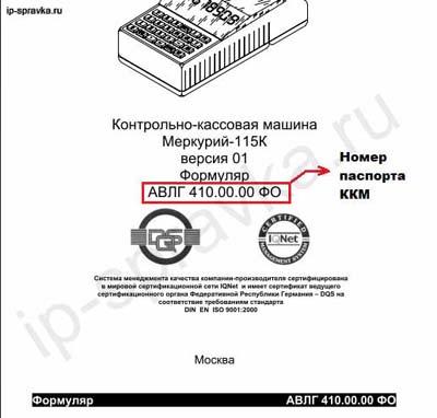 Формуляр (паспорт) ККМ