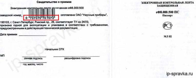 Паспорт ЭКЛЗ для ККМ