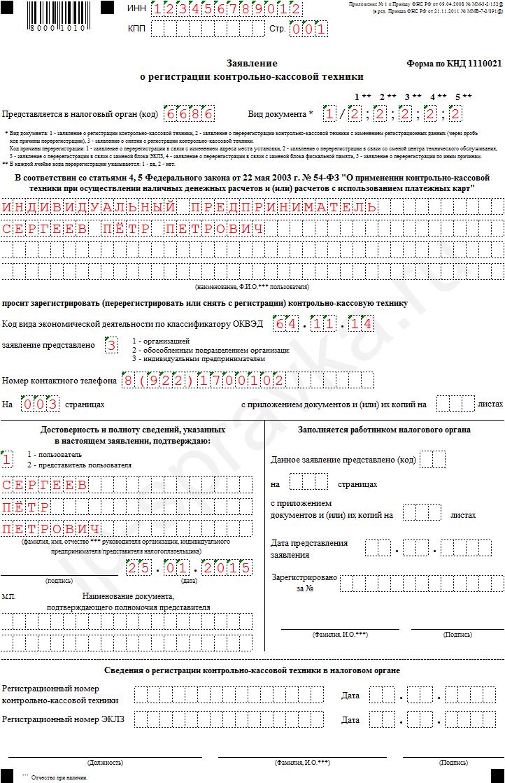 форма по кнд 1110021 бланк образец