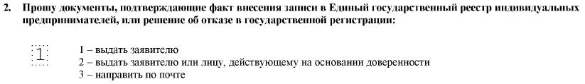 Заявление форма p26001 - закрытие ип