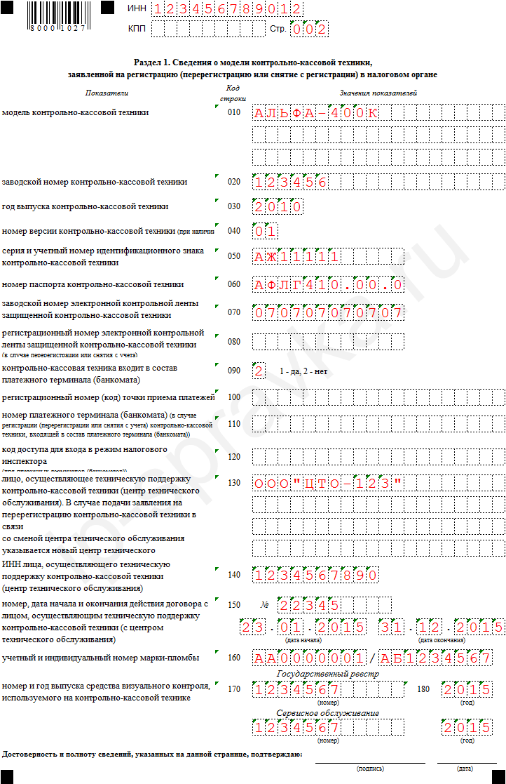 Образец заполнения Заявления о Регистрации Контрольно-кассовой Техники