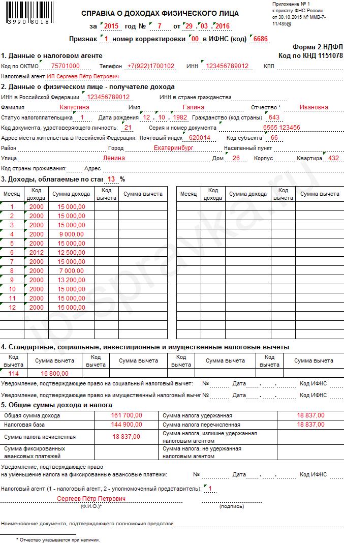 2 ндфл новая форма 2015 образец заполнения