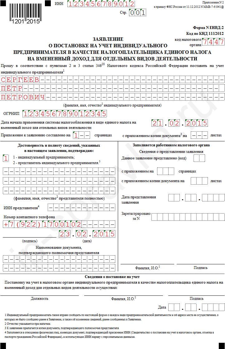 Заявление енвд-2 pdf - 49057