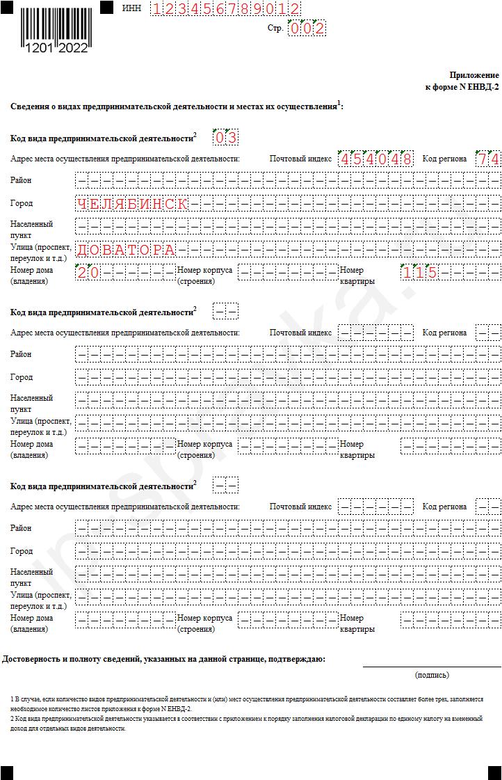 Форма ЕНВД-2 - заявление о переходе ИП на ЕНВД