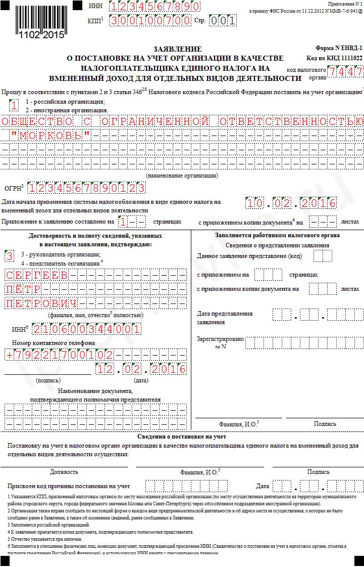 Заявление форма р14001 бланк образец заполнения - e