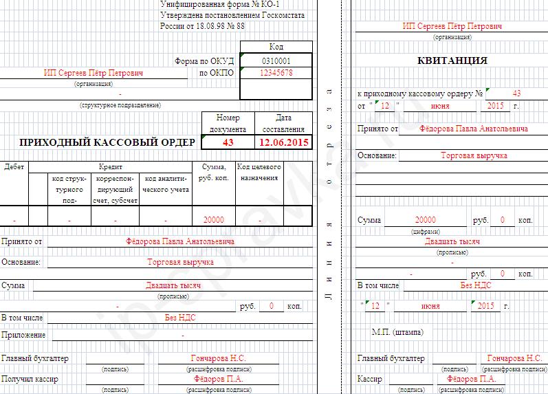 Приходный кассовый ордер - образец заполнения