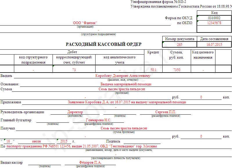 Расходный кассовый ордер - образец заполнения