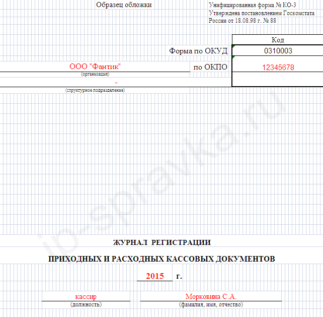 Журнал регистрации приходных и расходных кассовых документов (форма КО-3)