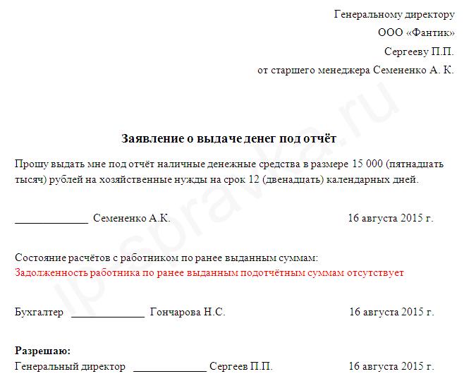образец заявления о выдаче подотчетных сумм