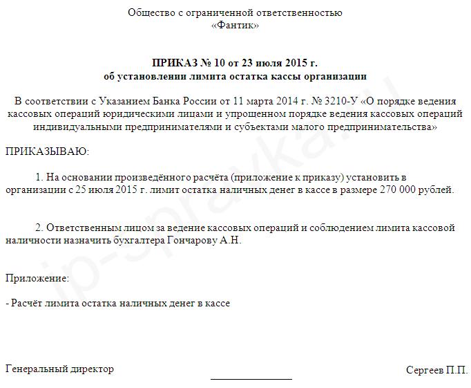 приказ на установление лимита кассы бланк