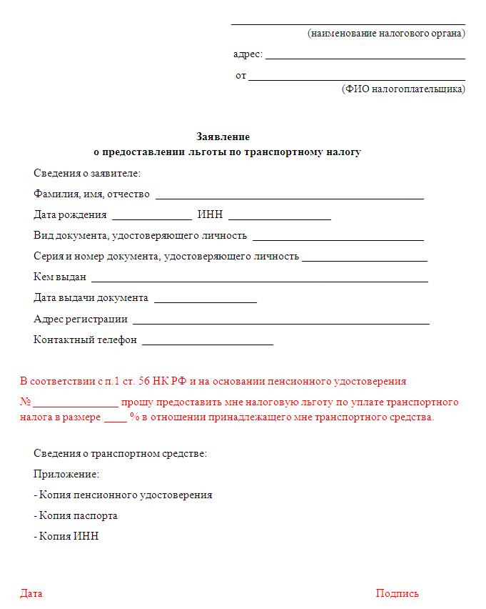 Заявление транспортный налог