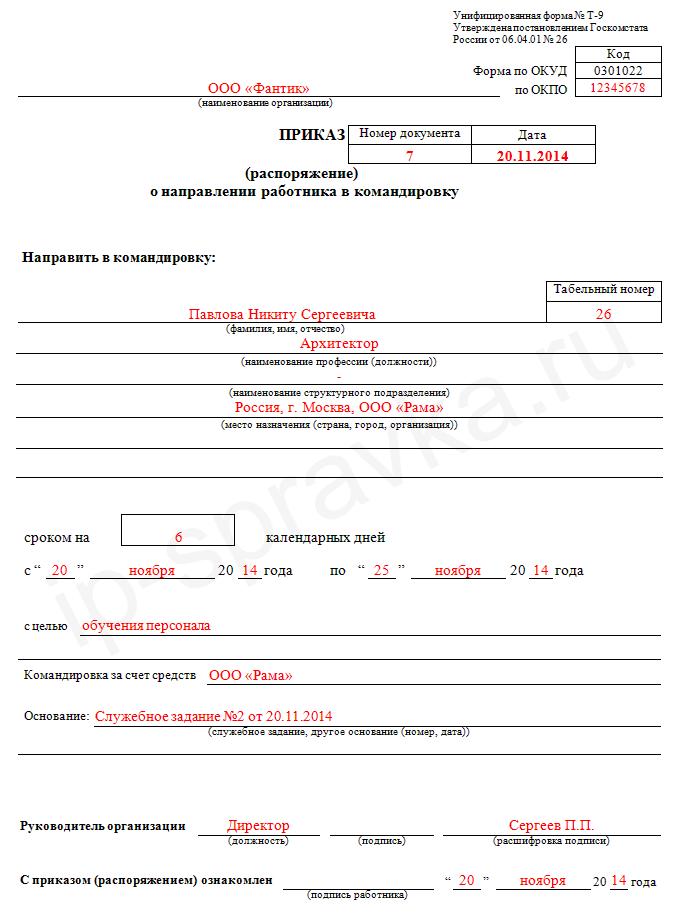 Приказ на командировку форма Т-9