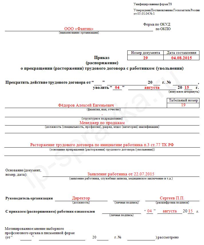 Приказ об увольнении форма Т-8
