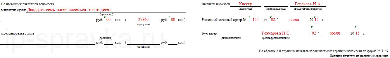 Расчётно-платёжная ведомость форма т-49