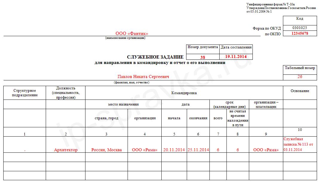 образец заполнения служебная записка