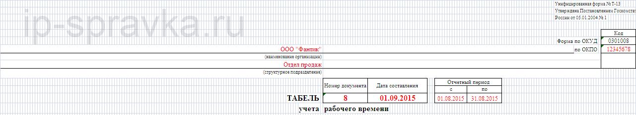 Табель учёта рабочего времени форма т-12 и т-13