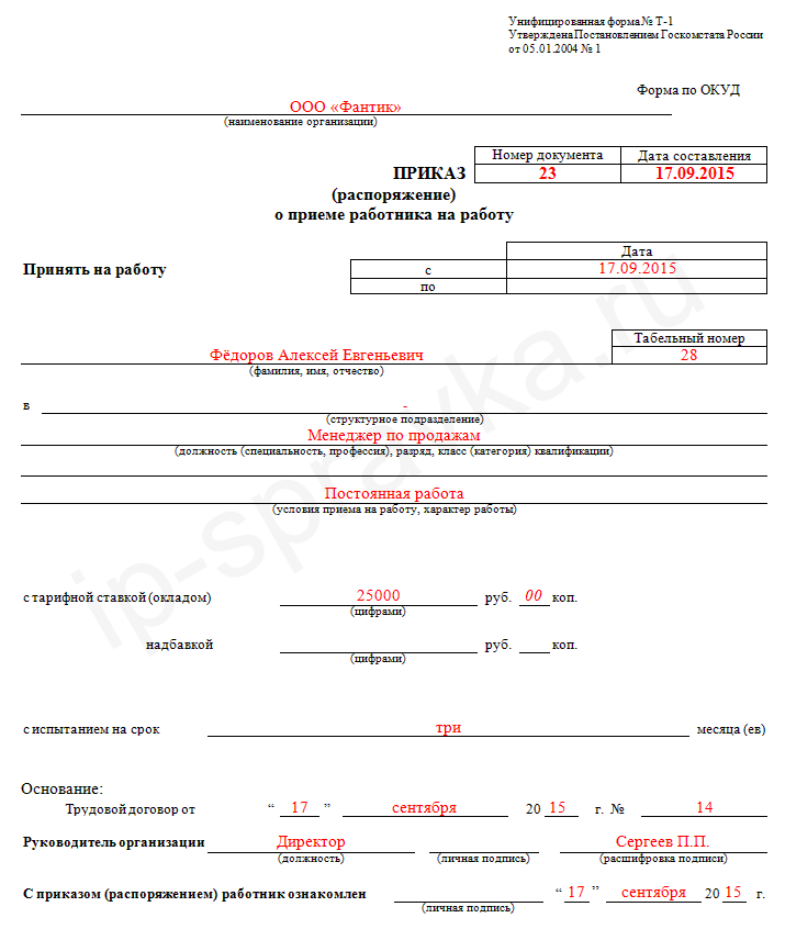 форма т2 в казахстане образец