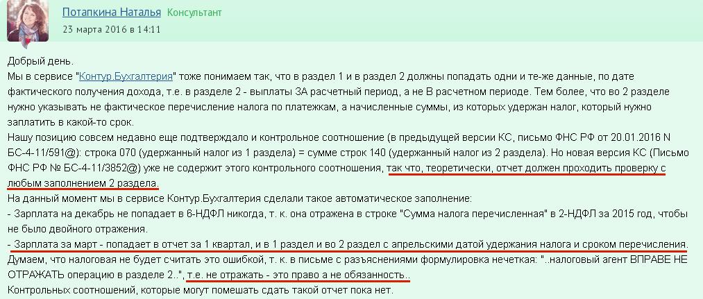 Инструкция По Заполнению Формы 6 Гр