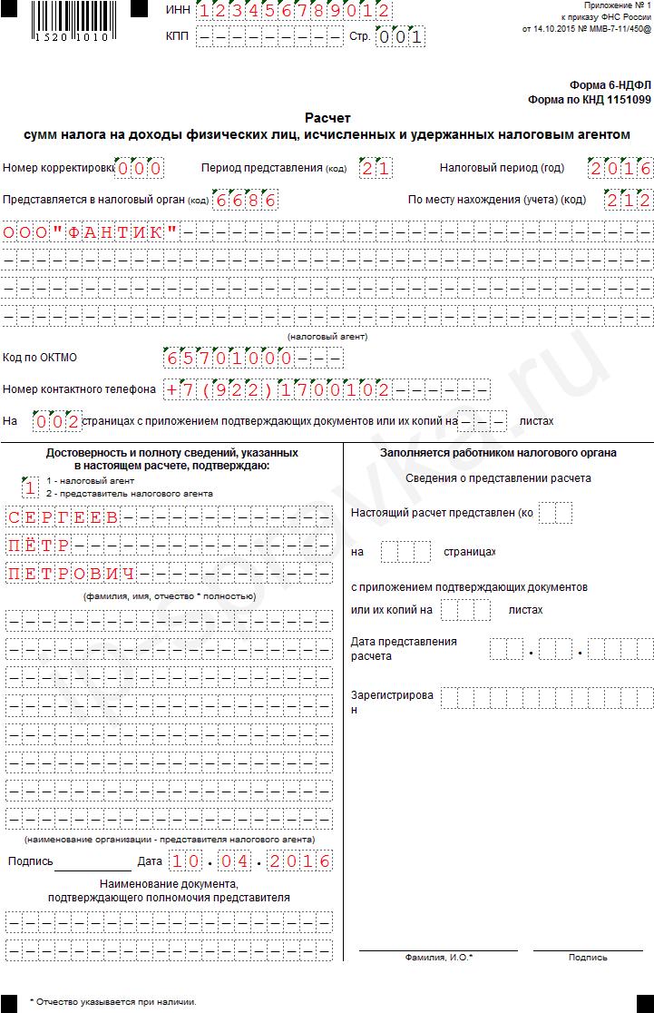 декларация возврата ндфл инструкция по заполнению
