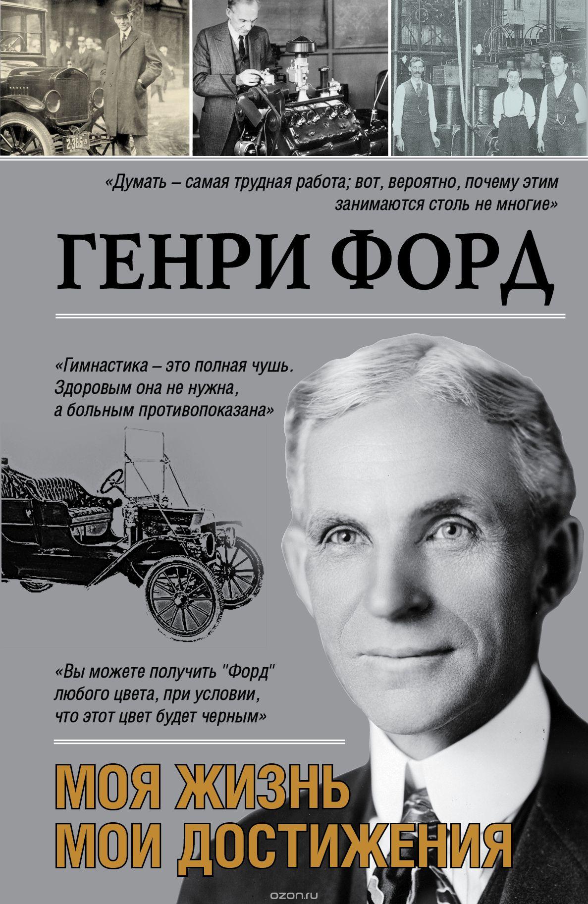 Генри Форд, Моя жизнь, мои достижения